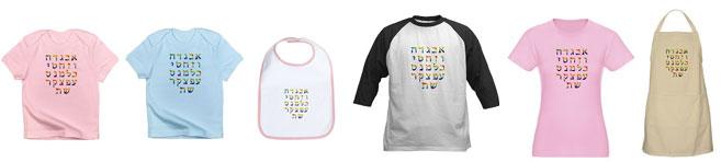 Alef Bet T-Shirts by j-shirtshop.com