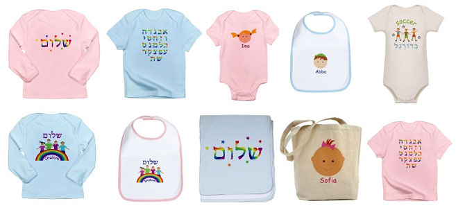 Jewish Baby Boy Gifts Beach Bags And Tote Bags