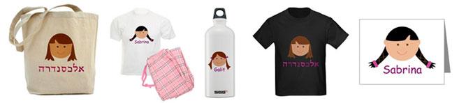 personalized jewish gifts girls