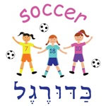 Sports Soccer in Hebrew Girls