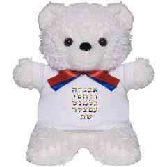 Jewish Teddy bear